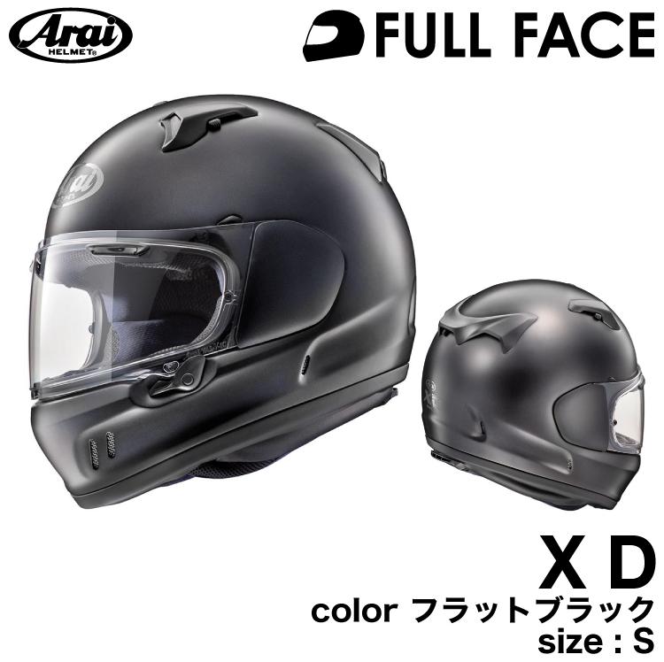 アライXD フラットブラック S