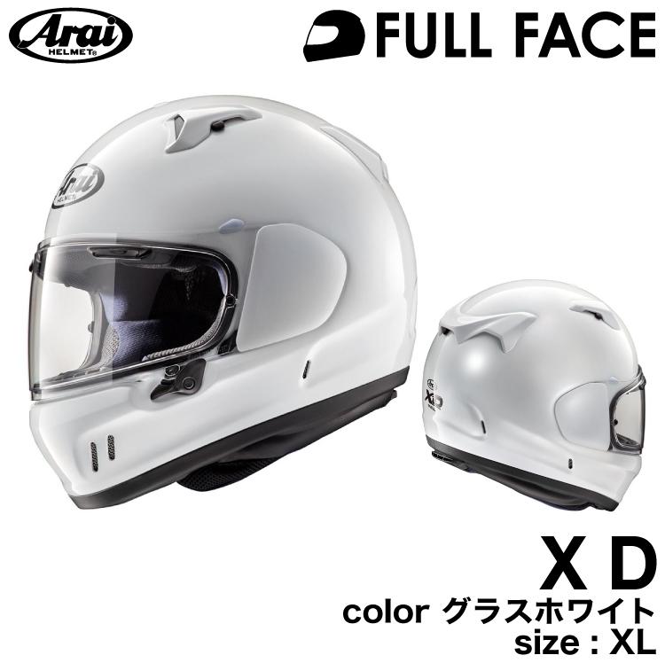 アライXD グラスホワイト XL