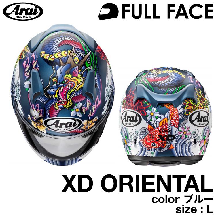 送料無料 納期要確認 希望者のみラッピング無料 アライ 全品最安値に挑戦 フルフェイス ヘルメット アライXD ブルー L ORIENTAL