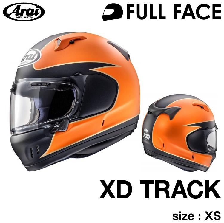 アライXD TRACK XS