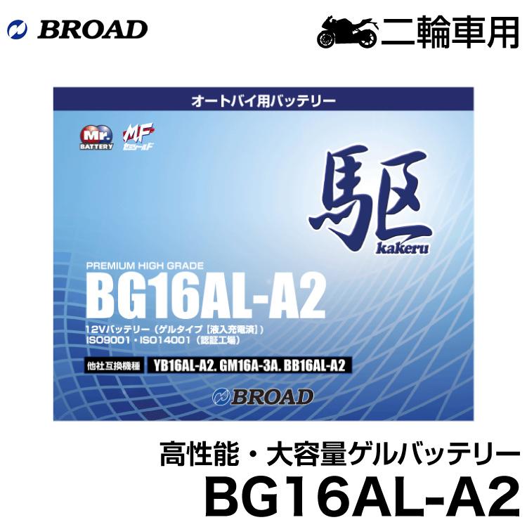 営業 ブロード 駆 オートバイ用バッテリー ゲルバッテリーBG16AL-A2 オートバイ用 WEB限定