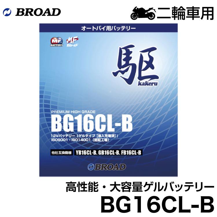 全国一律送料無料 新作続 ブロード 駆 オートバイ用バッテリー ゲルバッテリーBG16CL-B オートバイ用
