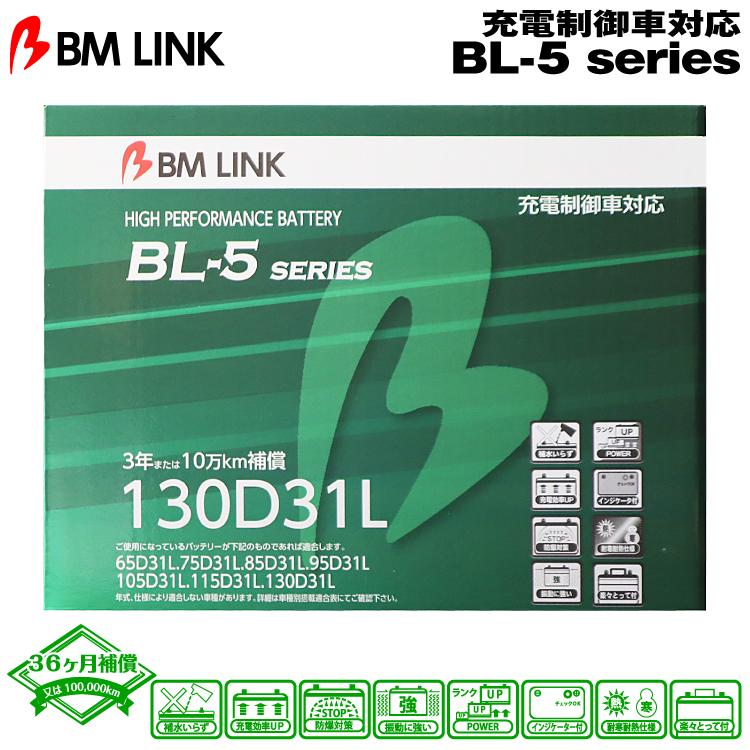 送料無料 BM LINK 充電制御車対応バッテリー BL-5シリーズ 130D31L 送料無料激安祭 期間限定お試し価格