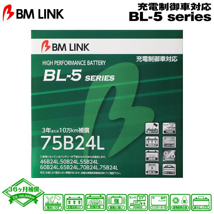 BM LINK 充電制御車対応バッテリー BL-5シリーズ【75B24L】
