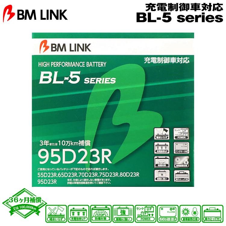 BM LINK 充電制御車対応バッテリー BL-5シリーズ【95D23R】