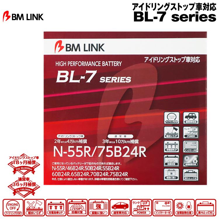 BM LINK アイドリングストップ車対応バッテリー BL-7シリーズ【N-55R/75B24R】