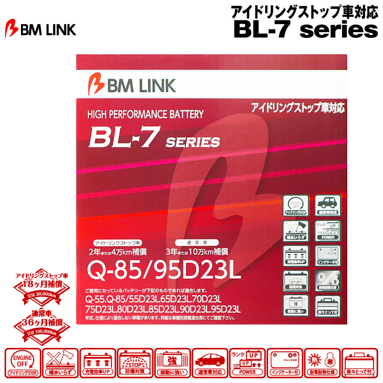 BM LINK アイドリングストップ車対応バッテリー BL-7シリーズ【Q-85/95D23L】