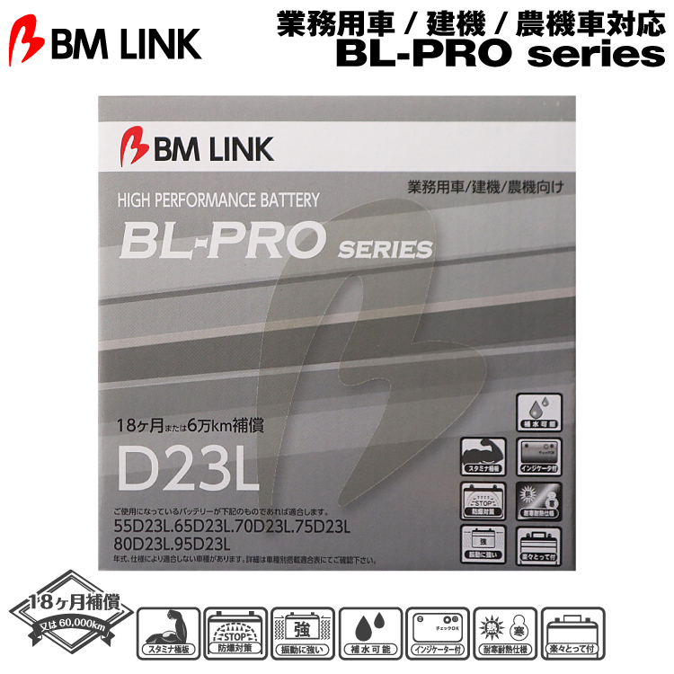 BM LINK 業務用車/建機/農機車対応バッテリー BL-PROシリーズ【D23L】