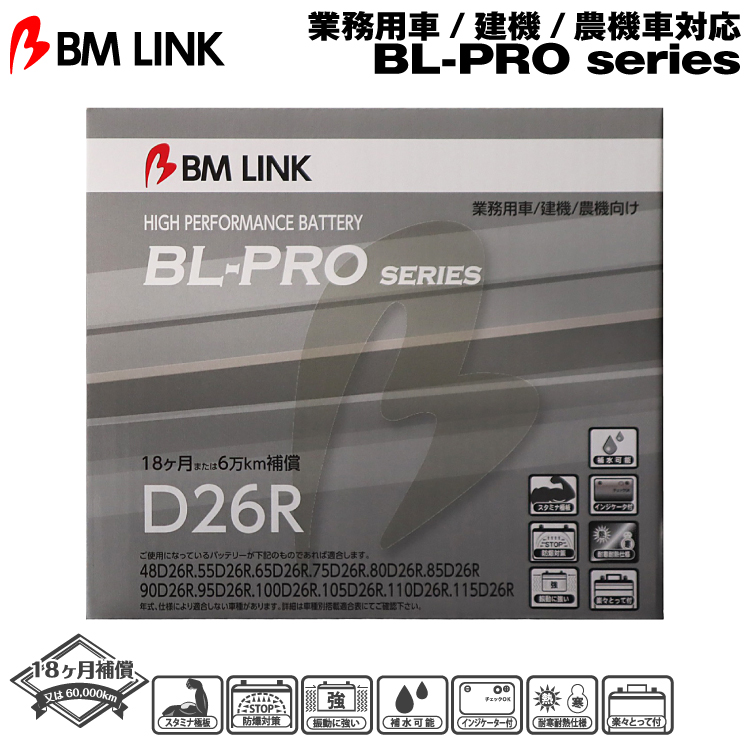 BM LINK 業務用車/建機/農機車対応バッテリー BL-PROシリーズ【D26R】