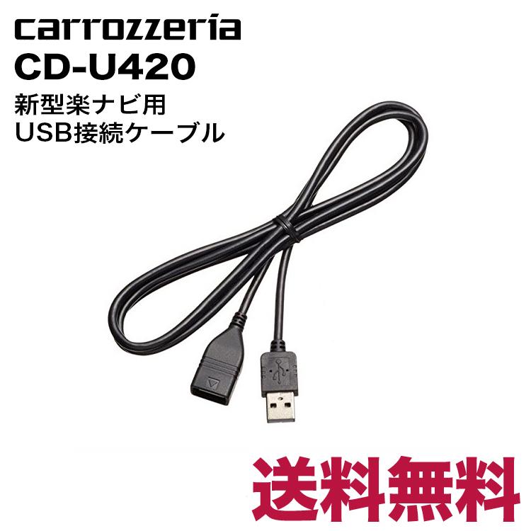 【ネコポス送料無料】 カロッツェリア 新型楽ナビ用 USB接続ケーブル CD-U420 カロッツェリア carrozzeria 新型楽ナビ用 USB接続ケーブル CD-U420パイオニア pioneer