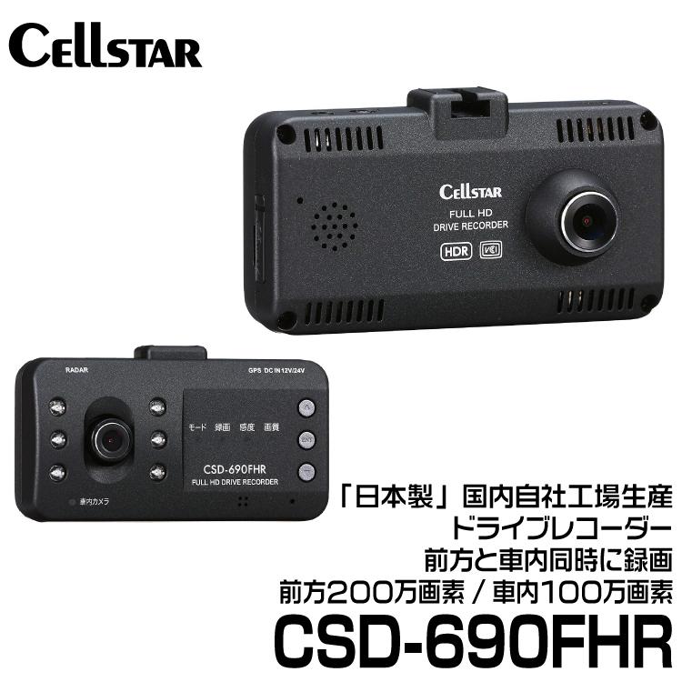 セルスター ドライブレコーダー 前方 室内カメラ 【CSD-690FHR】