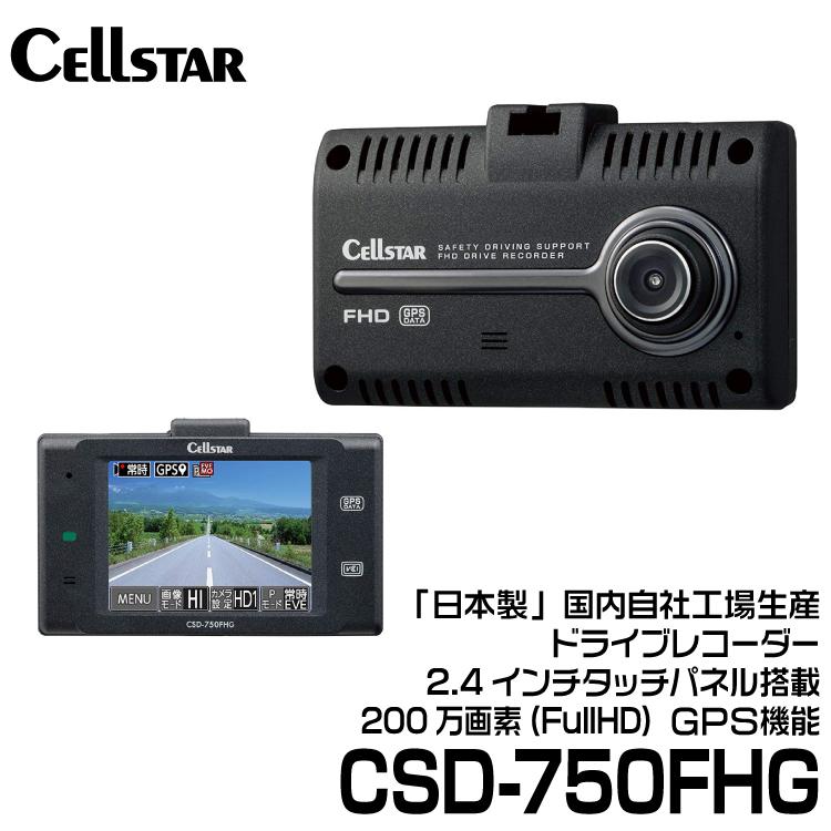 送料無料 セルスター ドライブレコーダー 前方カメラ セルスター ドライブレコーダー 前方カメラ 【CSD-750FHG】