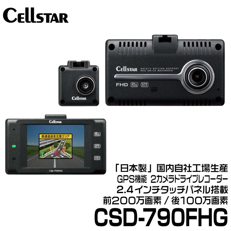 セルスター ドライブレコーダー セパレートカメラ 【CSD-790FHG】