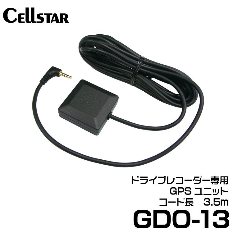 送料無料 セルスター 2020新作 GPSユニット GDO-13 奉呈