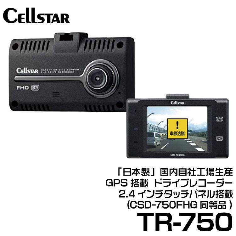 セルスター ドライブレコーダー 前方カメラ 【TR-750】