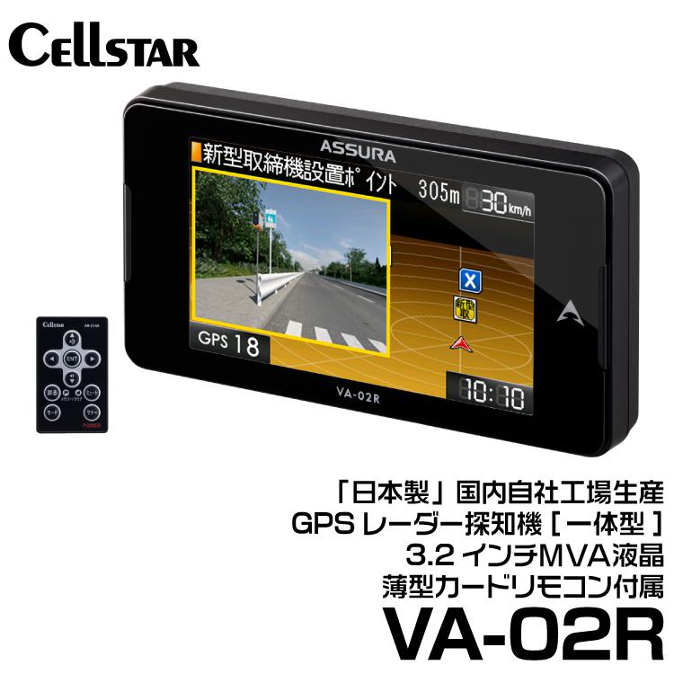 セルスター 一体型レーダー探知機 【VA-02R】