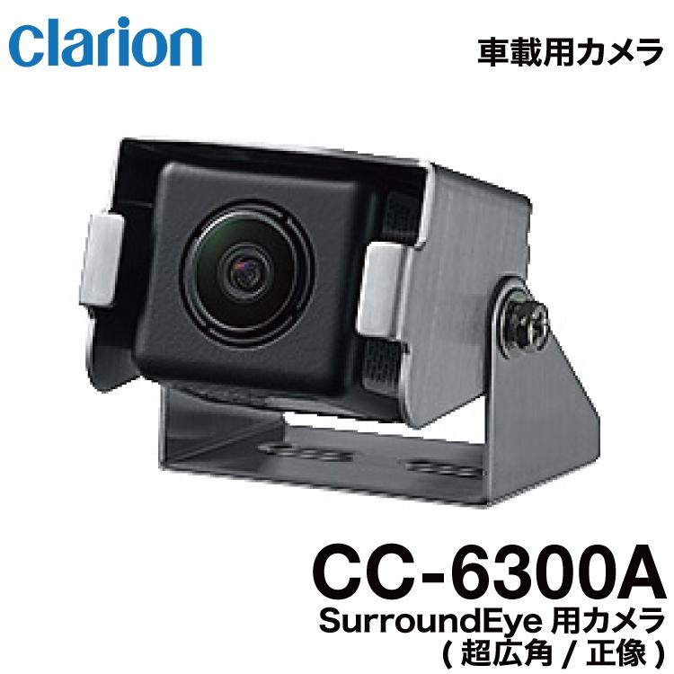 クラリオン バス・トラック用SurroundEye用カメラ【CC-6300A】正像/超広角/SurroundEye