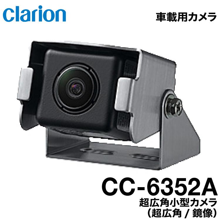 クラリオン バス・トラック用超広角小型カメラ【CC-6352A】鏡像/超広角