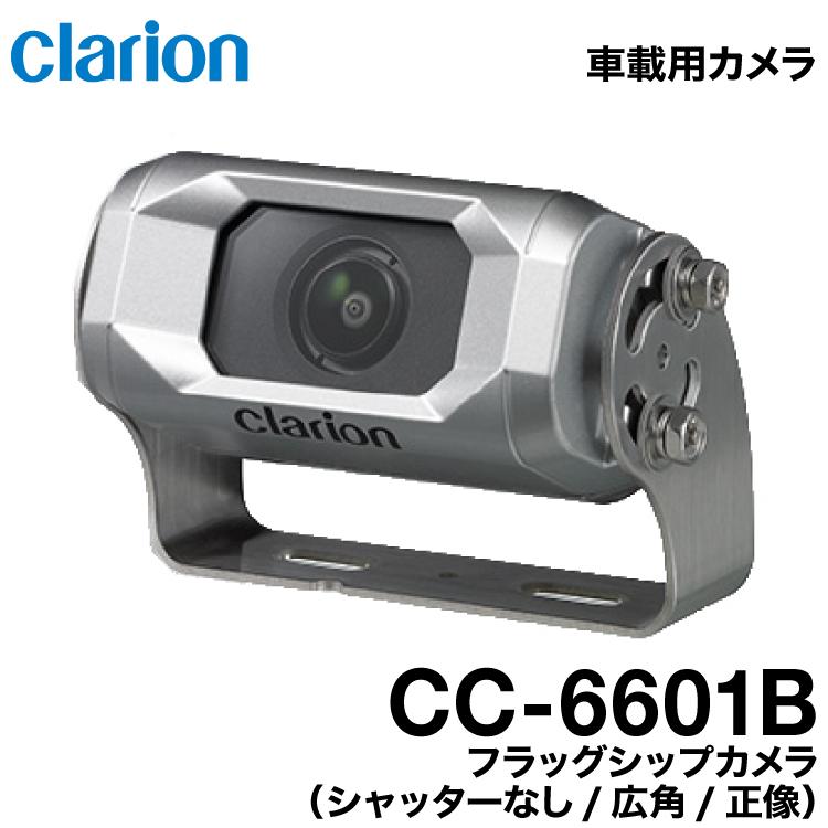 クラリオン バス・トラック用フラッグシップカメラ【CC-6601B】正像/広角