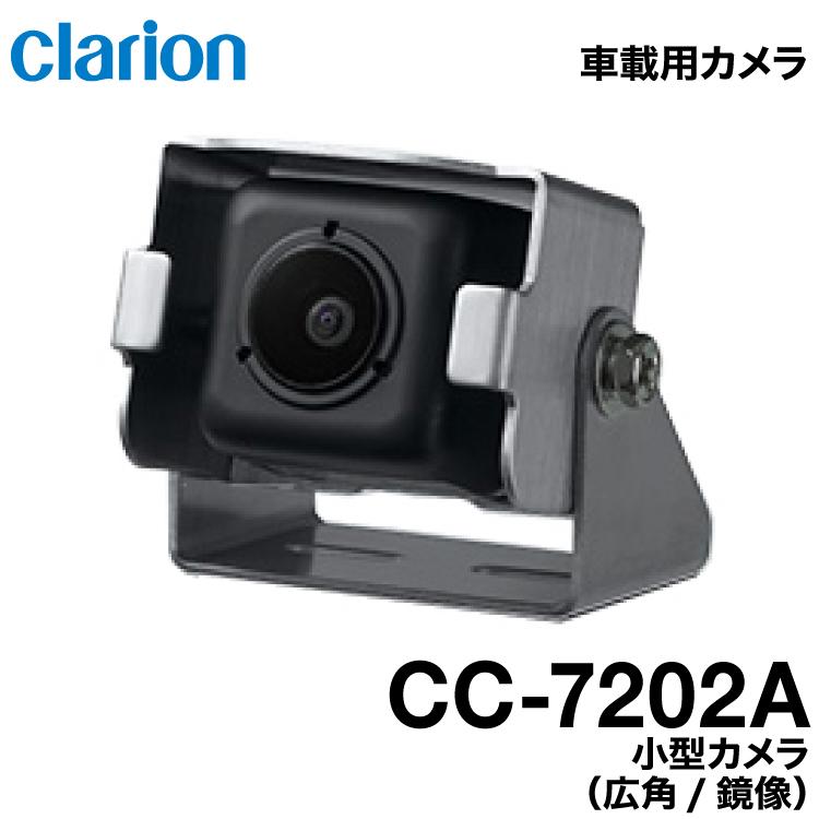 クラリオン バス・トラック用小型カメラ【CC-7202A】鏡像/広角