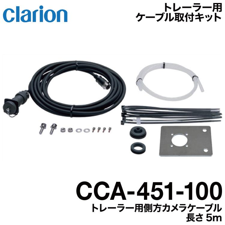 クラリオン バス・トラック用トレーラー用側方カメラケーブル【CCA-451-100】