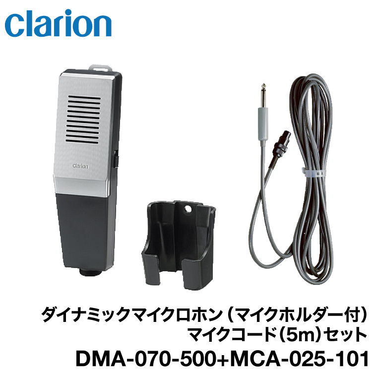 クラリオン製ダイナミックマイクロホン マイクコードセット 観光バス クラリオン ダイナミックマイクロホン マイクホルダー付 DMA-070-500 ボーカルマイクコードセット MCA-025-101 セットアップ 格安 価格でご提供いたします +