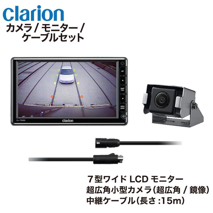 クラリオン バス・トラック用カメラ/モニター/配線セット 【CV-SET1】