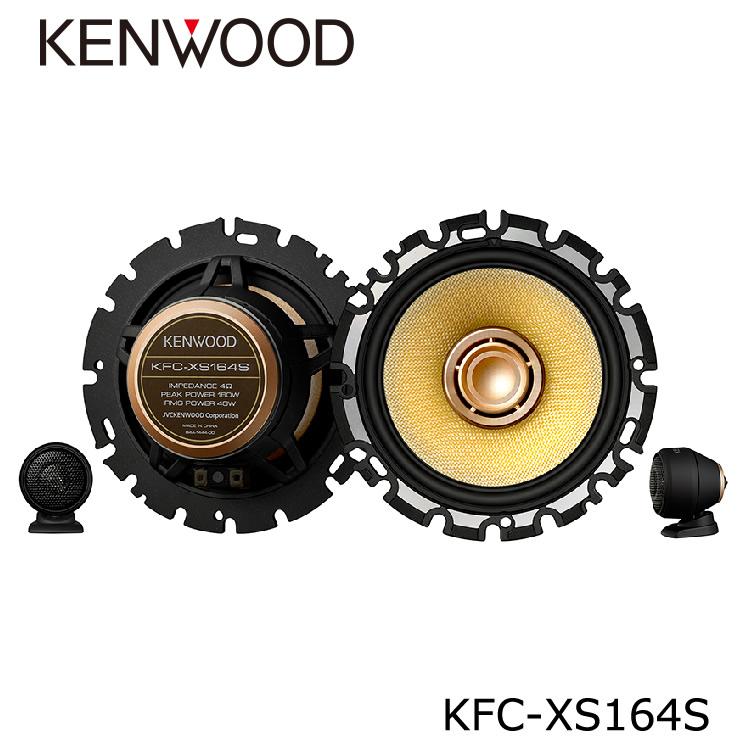 ケンウッド カスタムフィットスピーカー セパレート ハイレゾ対応 16cm KFC-XS164S