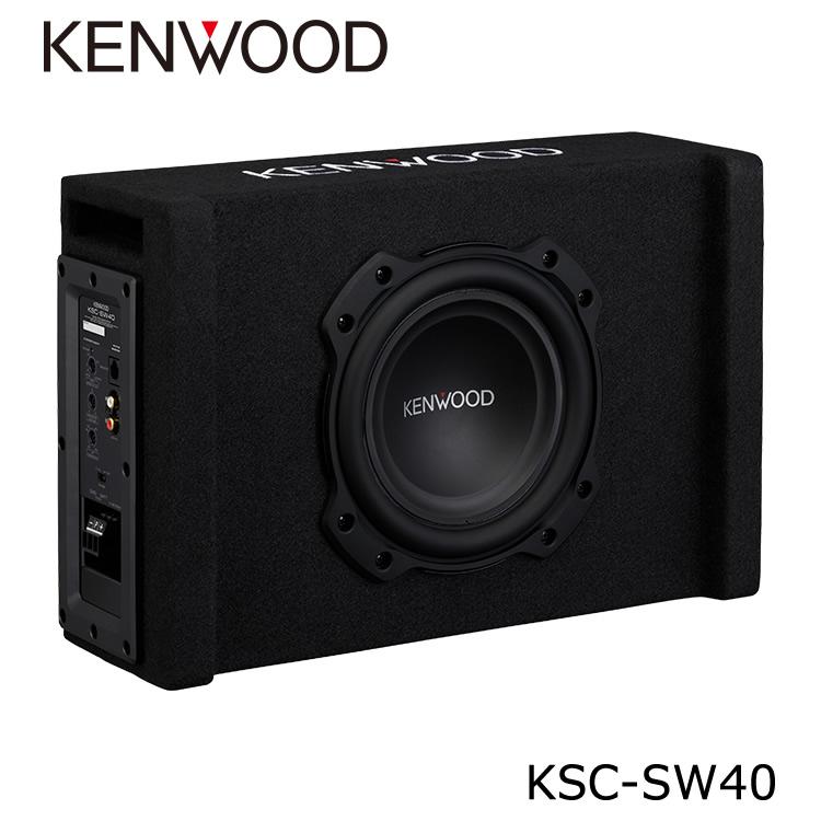 ケンウッド チューンアップ・サブウーファー KSC-SW40