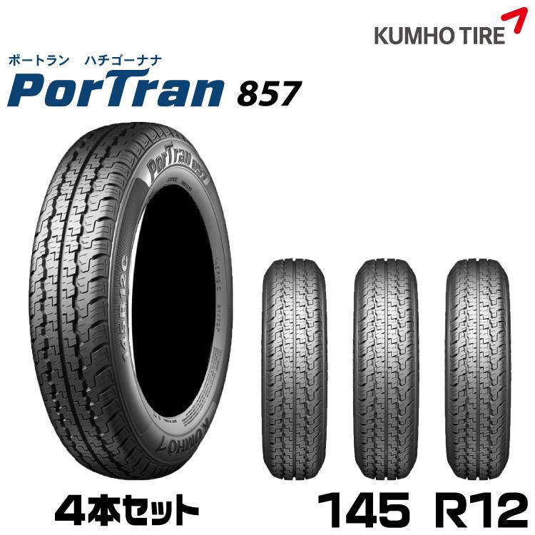 クムホタイヤ 軽貨物用タイヤポートラン 857 【145R12 81/79P】KUMHO PorTran 857 4本セット
