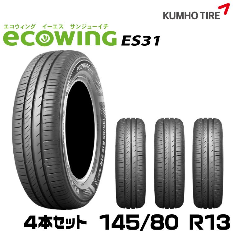 クムホタイヤ スタンダード低燃費タイヤエコウィング ES31 【145/80R13】KUMHO ecowing ES31 4本セット