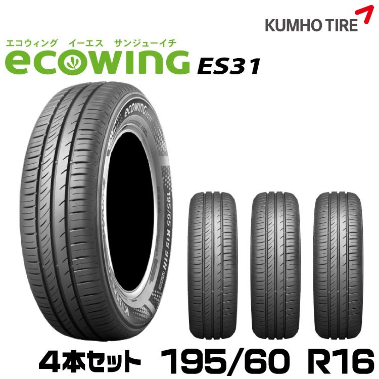 クムホタイヤ スタンダード低燃費タイヤエコウィング ES31 【195/60R16】KUMHO ecowing ES31 4本セット