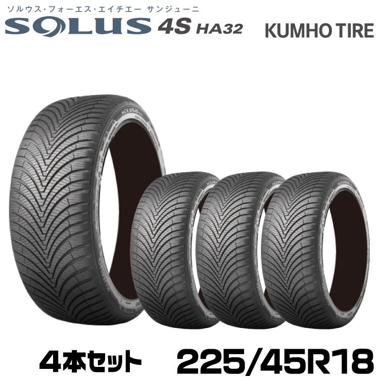 メーカー直送 クムホタイヤ オールシーズンタイヤ 4本セット 返品交換不可 オールシーズンタイヤソルウス4S HA32 45R18 4本セットKUMHO SOLUS 225 4S 保障 95W