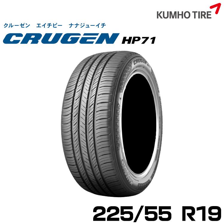 クムホタイヤ プレミアムSUVタイヤクルーゼン HP71 【225/55R19】KUMHO CRUGEN HP71