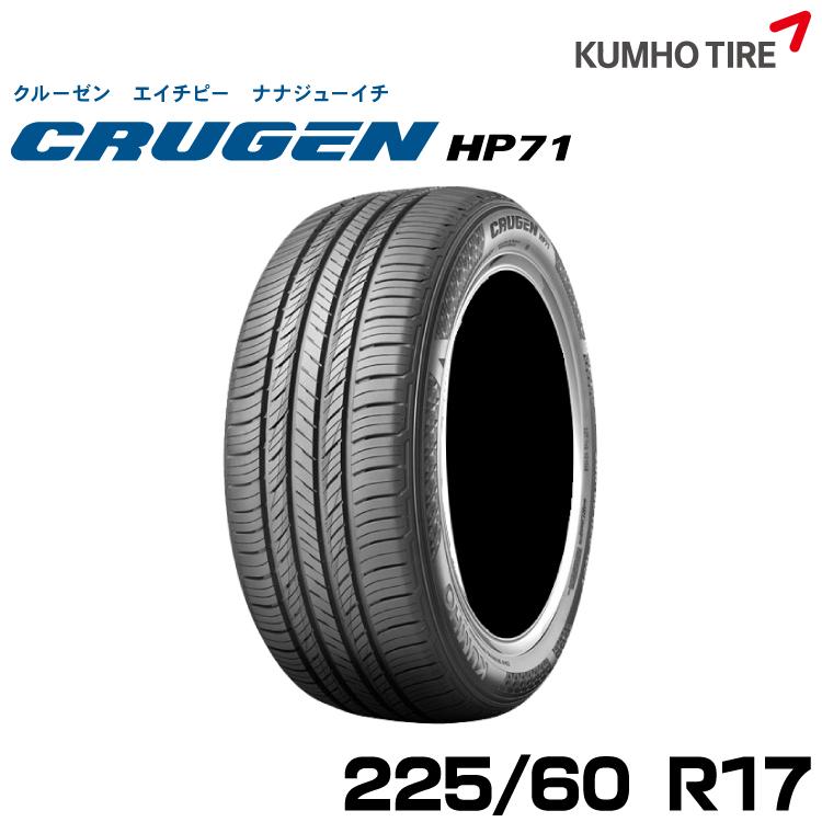 クムホタイヤ プレミアムSUVタイヤクルーゼン HP71 【225/60R17】KUMHO CRUGEN HP71