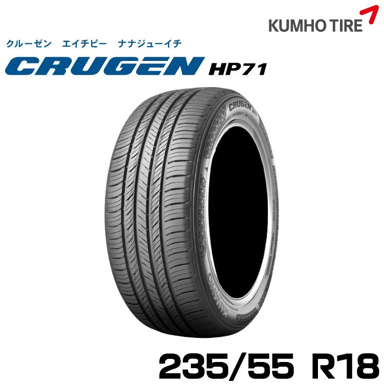 クムホタイヤ プレミアムSUVタイヤクルーゼン HP71 【235/55R18】KUMHO CRUGEN HP71