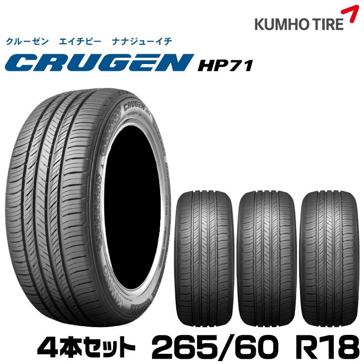 クムホタイヤ プレミアムSUVタイヤクルーゼン HP71 【265/60R18】KUMHO CRUGEN HP71 4本セット