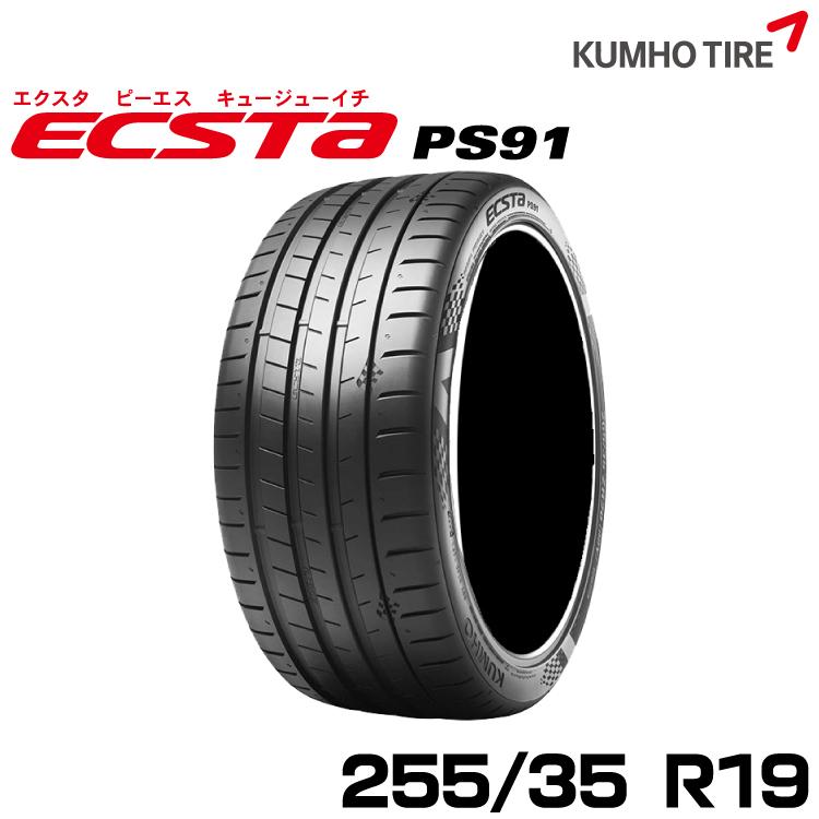 クムホタイヤ プレミアムスポーツタイヤエクスタ PS91 【255/35R19】KUMHO ECSTA PS91