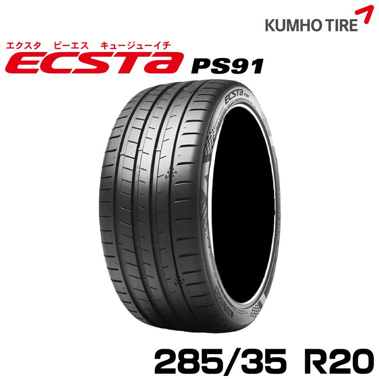クムホタイヤ プレミアムスポーツタイヤエクスタ PS91 【285/35R20】KUMHO ECSTA PS91