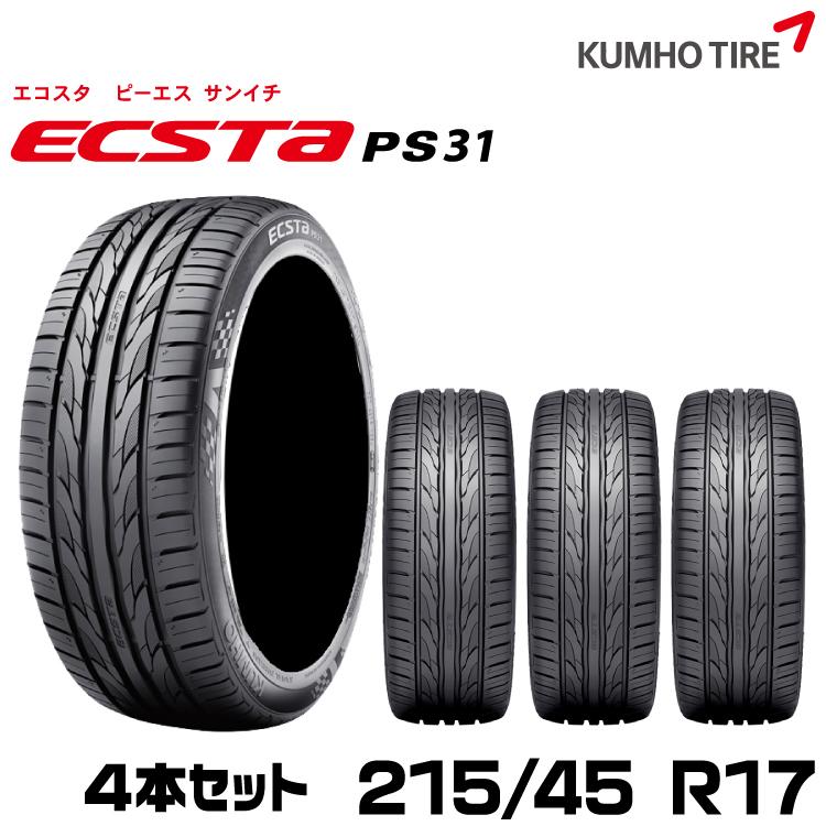 メーカー直送 クムホタイヤ 夏タイヤ 特売 4本セット スタイリッシュスポーツタイヤエクスタ 45R17 ECSTA 215 今季も再入荷 KUMHO PS31
