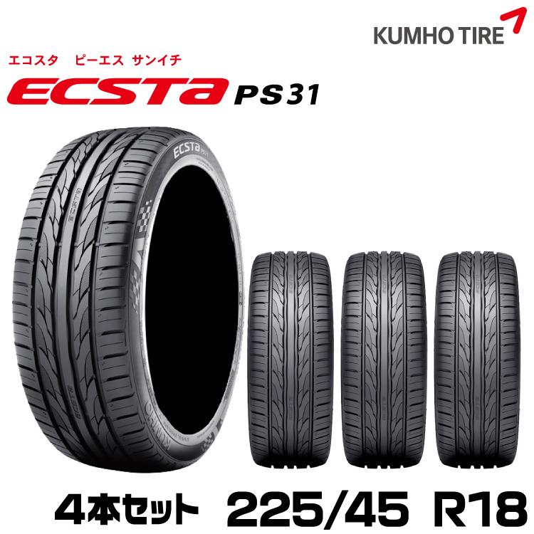 クムホタイヤ スタイリッシュスポーツタイヤエクスタ PS31 【225/45R18】KUMHO ECSTA PS31 4本セット