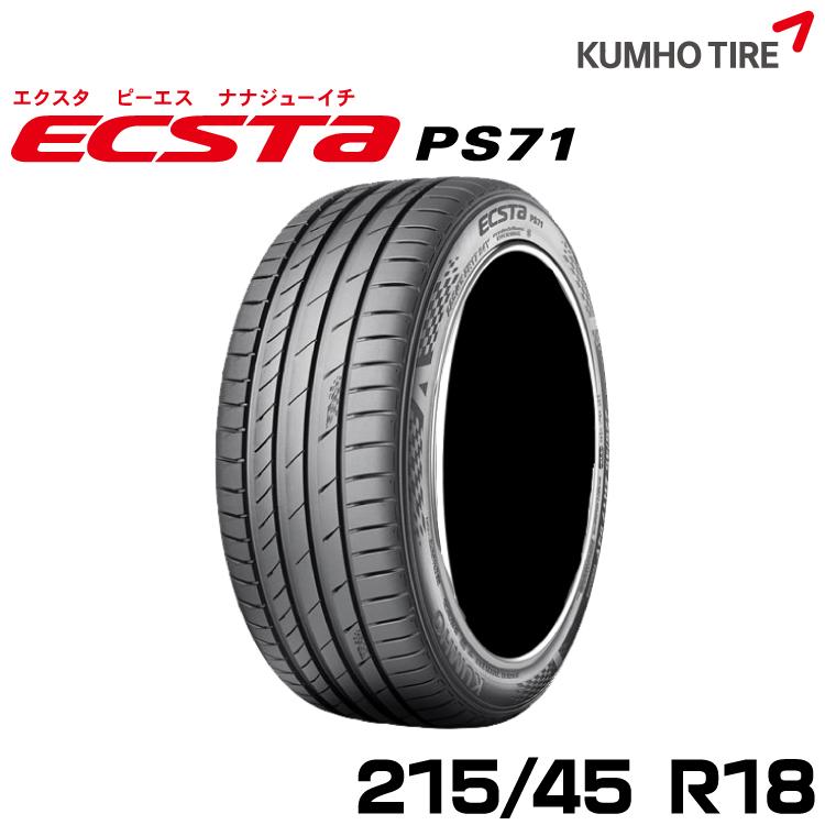 クムホタイヤ ヨーロピアンスポーツタイヤエクスタ PS71 【215/45R18】KUMHO ECSTA PS71