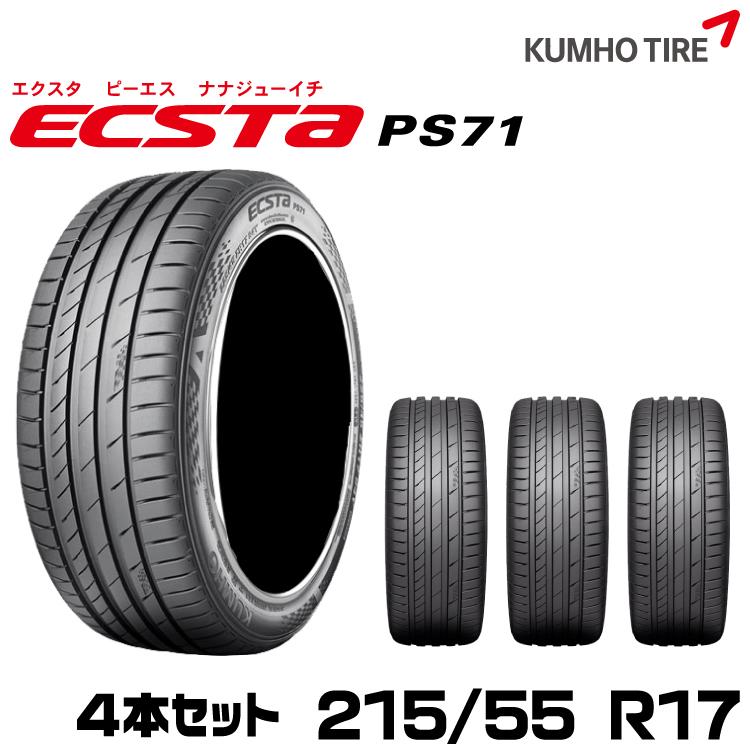 クムホタイヤ ヨーロピアンスポーツタイヤエクスタ PS71 【215/55R17】KUMHO ECSTA PS71 4本セット