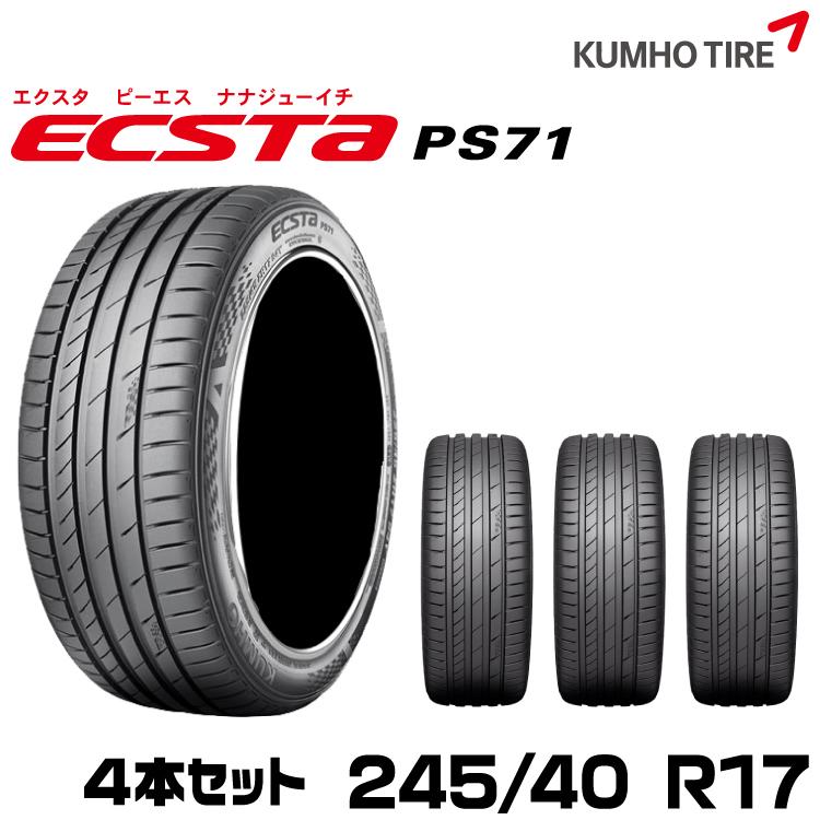 クムホタイヤ ヨーロピアンスポーツタイヤエクスタ PS71 【245/40R17】KUMHO ECSTA PS71 4本セット