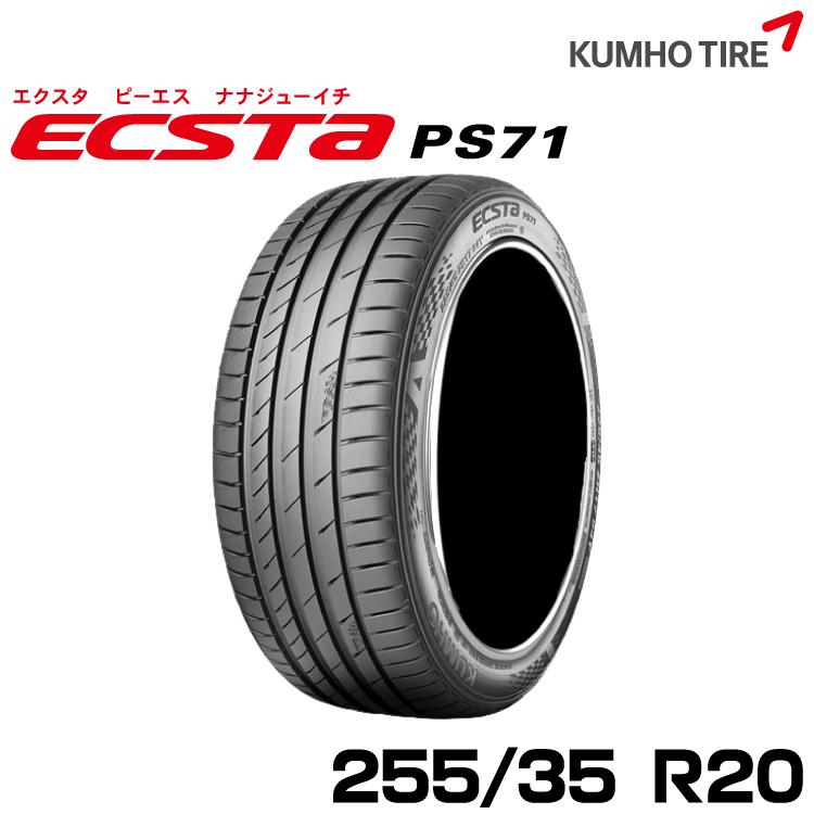 クムホタイヤ ヨーロピアンスポーツタイヤエクスタ PS71 【255/35R20】KUMHO ECSTA PS71