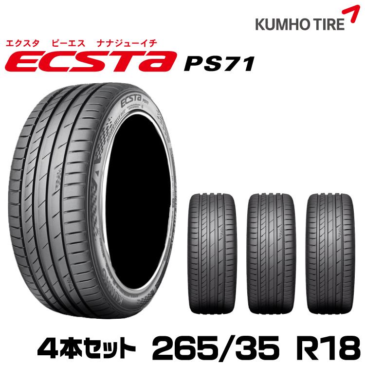 クムホタイヤ ヨーロピアンスポーツタイヤエクスタ PS71 【265/35R18】KUMHO ECSTA PS71 4本セット