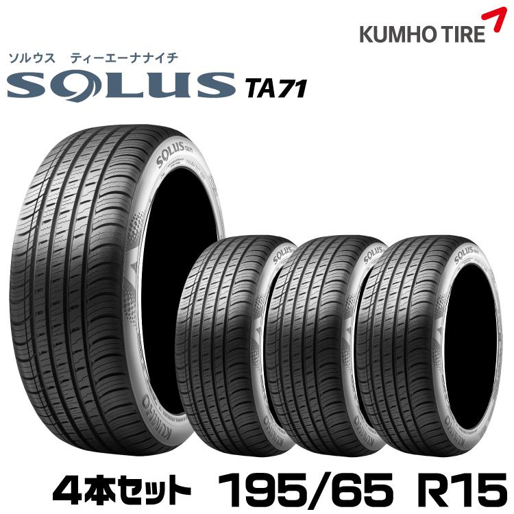 クムホタイヤ コンフォートタイヤソルウス TA71 【195/65R15】KUMHO SOLUS TA71 4本セット