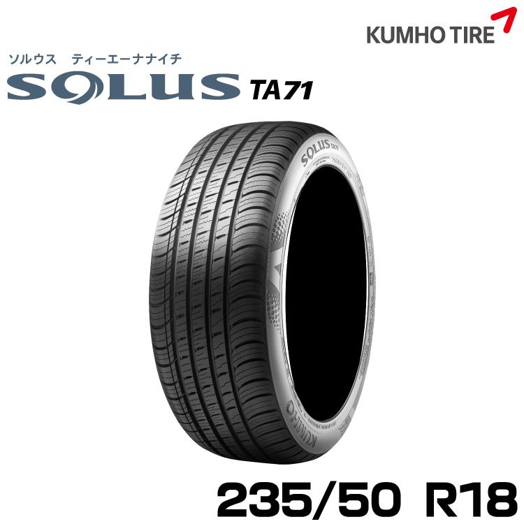 クムホタイヤ コンフォートタイヤソルウス TA71 【235/50R18】KUMHO SOLUS TA71