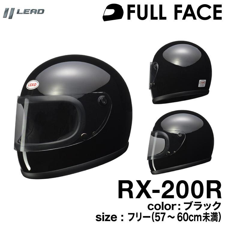 LEAD工業 リード工業 RX-200R リバイバルモデル ブラック フリーサイズ(57~60cm未満)