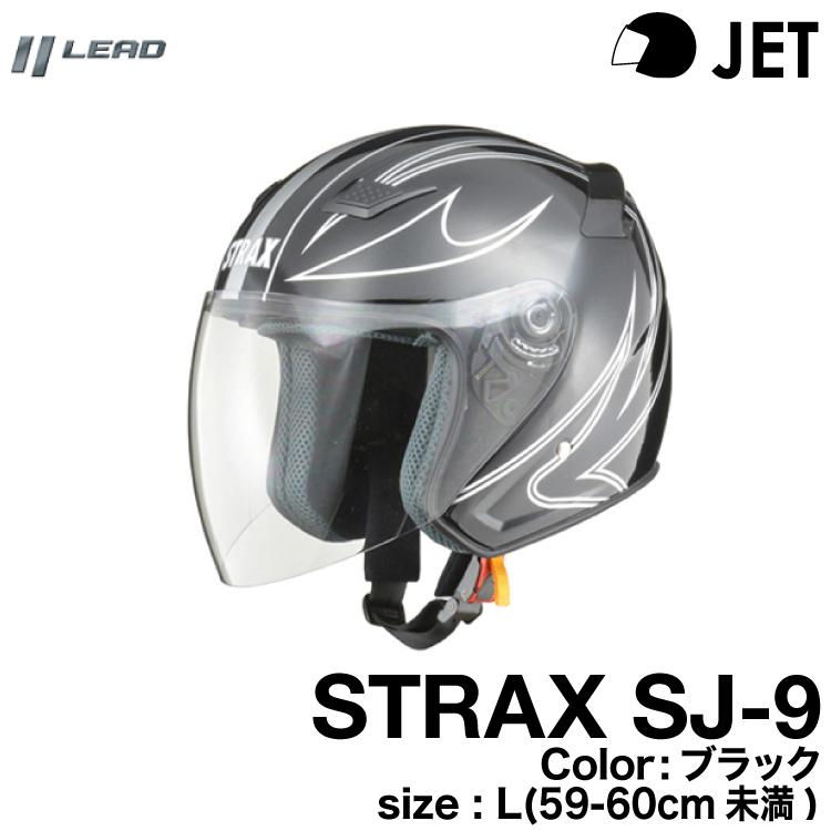 正規取扱店 リード工業 ジェットヘルメット STRAX 人気 SJ-9 ブラック L 59-60